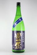 豊盃2019 しぼりたて 純米大吟醸生酒 山田錦48 1800ml 【青森/三浦酒造】