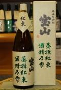 【鹿児島/西酒造】 宝山 蒸撰紅東 酒精乃雫 34度 (1800ml)