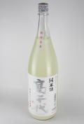 高千代 純米生原酒 活性にごり 1800ml 【新潟/高千代酒造】