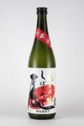 三千盛 「純米」純米大吟醸しぼりたて生酒 720ml 【岐阜/三千盛】