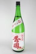 秀鳳 ゆっくり 特別純米 出羽の里 1800ml 【山形/秀鳳酒造場】
