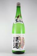 開運 祝酒 特別本醸造無濾過生原酒 1800ml 【静岡/土井酒造場】