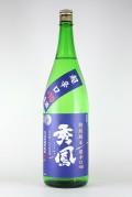 秀鳳 しぼりたて 特別純米無濾過生原酒 超辛口+10 1800ml 【山形/秀鳳酒造場】