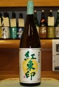 【鹿児島/西酒造】 宝山 紅東印 25度 (1800ml)