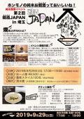 「第2回 燗酒JAPAN IN 埼玉」 きき酒チケット ※代金引換不可