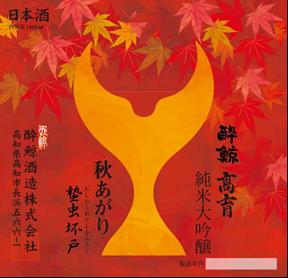 酔鯨 秋あがり 純米大吟醸 高育 1800ml 【高知/酔鯨酒造】