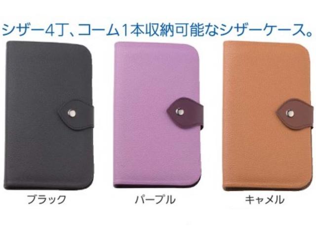 シザーケース4丁用・コーム1本収納可能(ブラック・パープル・キャメル)