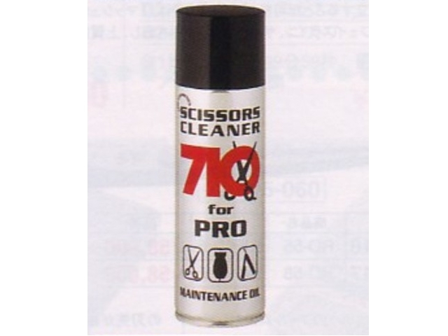 シザーズクリーナーオイル 710(スプレー式)220ml(シザー専用油・シザーのメンテナンスお手入れに)