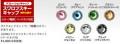 光シザー カラーカスタマイズ スワロフスキーキャップ 大9Φ セット(ベースネジ付 カラー7種類)
