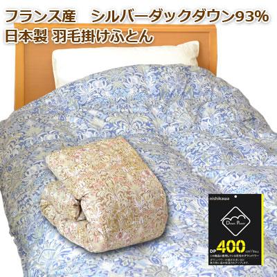 西川 羽毛ふとん フランス産シングル シルバーダウン93% 150×210cm 400dp 日本製