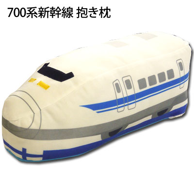西川リビング プラレール 700系新幹線 抱き枕