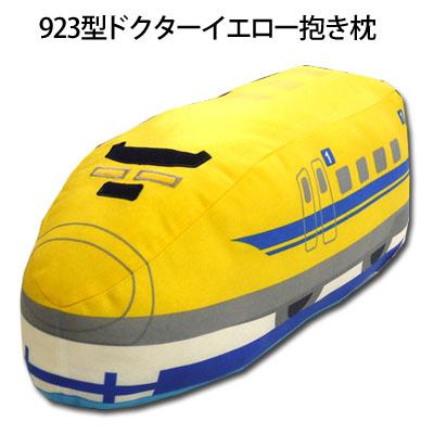 西川リビング プラレール 923型ドクターイエロー新幹線 抱き枕