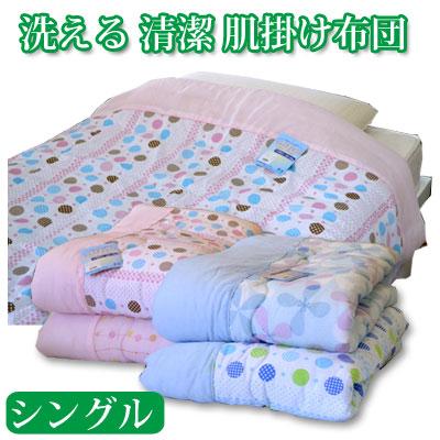 肌掛け布団 モニター価格 清潔安心お家で洗えるウォッシャブル肌布団 シングル(肌ふとん)
