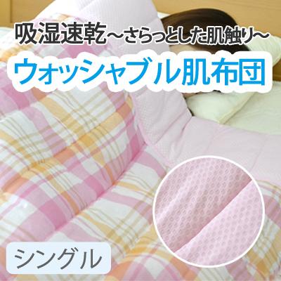 吸湿速乾 ルクール生地使用 衿付 ウォッシャブルキルトケット  肌掛け布団シングル