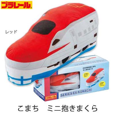 抱き枕 西川リビング プラレール 新幹線  約31×13×13cm 小さめサイズ 箱入り