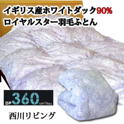 清潔・軽量 西川リビング ロイヤルスター羽毛布団 ホワイトダウン90% シングル