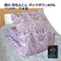 西川 羽毛布団 シングル 150×210cm ダックダウン85% 日本製 ダウンパワー350DP