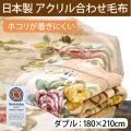 日本製泉大津 洗えるアクリル毛布 衿付2枚パチパチ防止合わせ毛布 ダブルサイズ 180×210cm