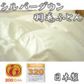 日本製 送料無料 シルバーダウン ダウンパワー320のダウン85%羽毛布団 クイーン 210×210cm