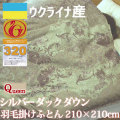 【日本製】【送料無料】ウクライナ産 シルバーダックダウン 85% 羽毛掛けふとん 羽毛布団 ダウンパワー320 クイーン 210×210cm