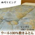 西川リビング 羊毛100% 敷き布団 シングル 100×205cm