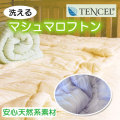 やわらか安心素材 テンセル マシュマロフトン シングル 日本製 水洗いできる 敏感肌に