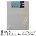 東京西川 FREE SELECTION フリーセレクション 綿100% 掛けふとんカバー シングルロング 150×210cm