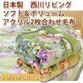 【日本製】なめらかタッチ西川リビング暖か衿付アクリル毛布 2枚合わせ毛布シングル