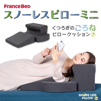 フランスベッド ごろねクッション スノーレスピローミニ 固さの違う素材でボディにフィット