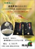 こしひかり 送料無料 10k(5k×2袋) 高食味値 精米したてをお届けします。 岐阜県高山市産  橋場農園のお米