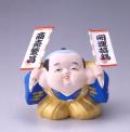 後藤博多人形 がんばる福助