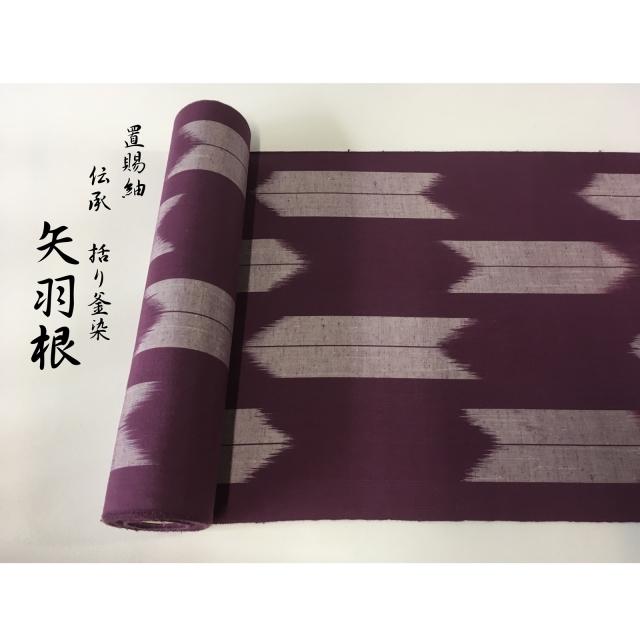 lady's矢羽の着物/丸巻・反物/仕立付き