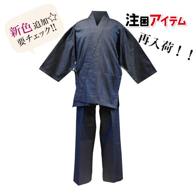 正絹 最高級 作務衣 米沢織