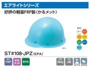 タニザワ エアライト ST#108-JPZ(EPA)