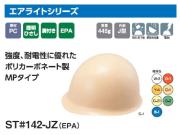 ヘルメット タニザワ エアライトシリーズ ST#142-JZ(EPA)