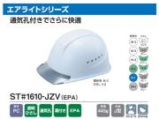 タニザワ エアライト ST#1610-JZV(EPA)