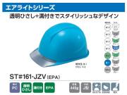 タニザワ エアライト ST#161-JZV(EPA)