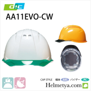 作業用 ヘルメット DIC AA11EVO-CW ライナー付き