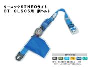 サンコー OT−SL505 用胴ベルト