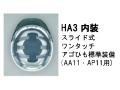 DICヘルメット HA3 内装