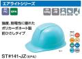 タニザワ エアライト ST#141-JZ(EPA)