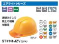 タニザワ エアライト ST#141-JPZ(EPA)