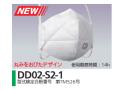 シゲマツ 防塵マスク DD02−S2−1