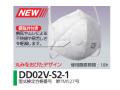 シゲマツ 防塵マスク DD02V−S2−1