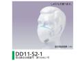 シゲマツ 防塵マスク DD11−S2−1