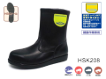 ノサックス HSK208 HSK舗装用安全靴