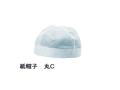 タニザワ 紙帽子C