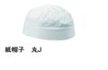 タニザワ 紙帽子J