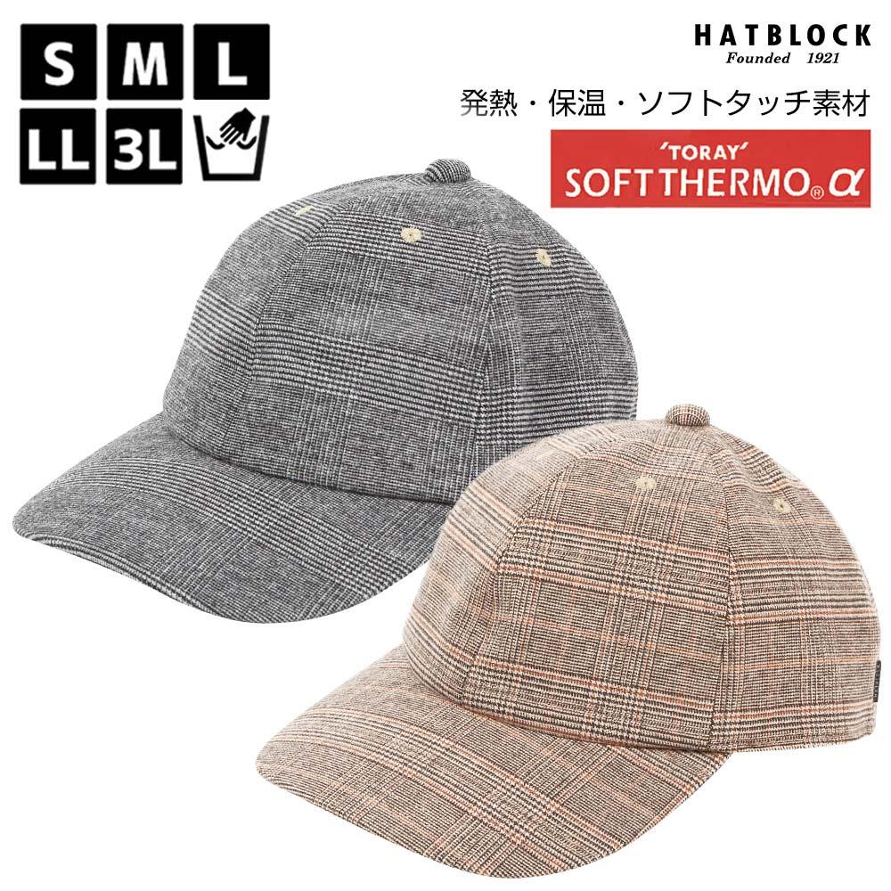 洗える帽子 東レ ソフトサーモα グレンチェック キャップ HATBLOCK