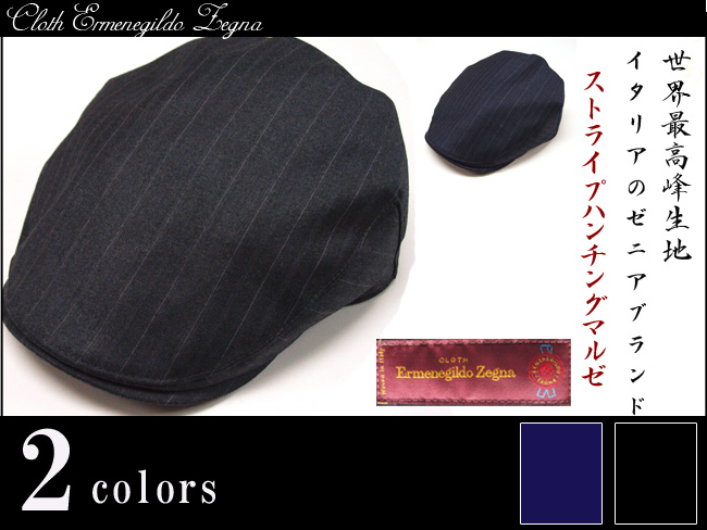 【世界最高峰生地ゼニア】ストライプハンチングマルゼ(Cloth Ermenegildo Zegna)(sik)